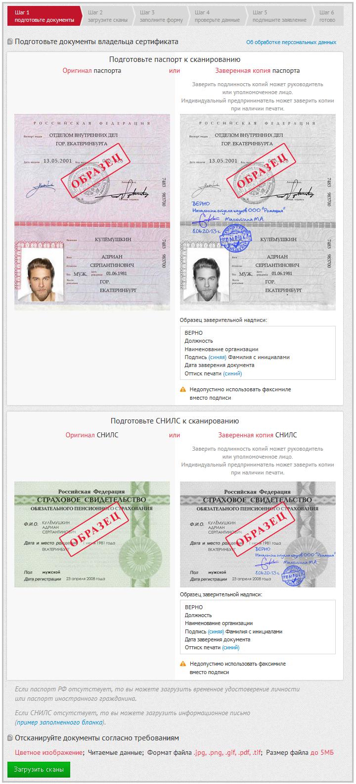 Как сделать инн в паспорт 414